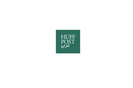 هفنغتون بوست تطلق نسخة عربية هذاالعام