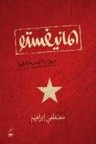 Poetry Mustafa Ibrahim 1