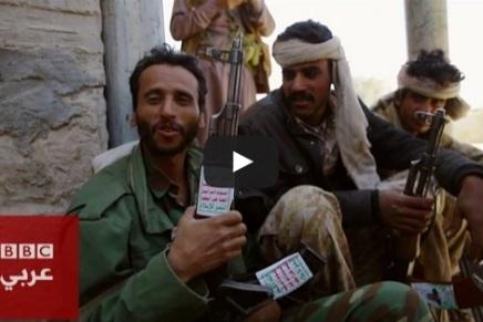 """فيديو: شاهد """"الحوثيون من الجبل إلى السلطة""""… فيلم وثائقي لـ بي بي سيالعربية"""
