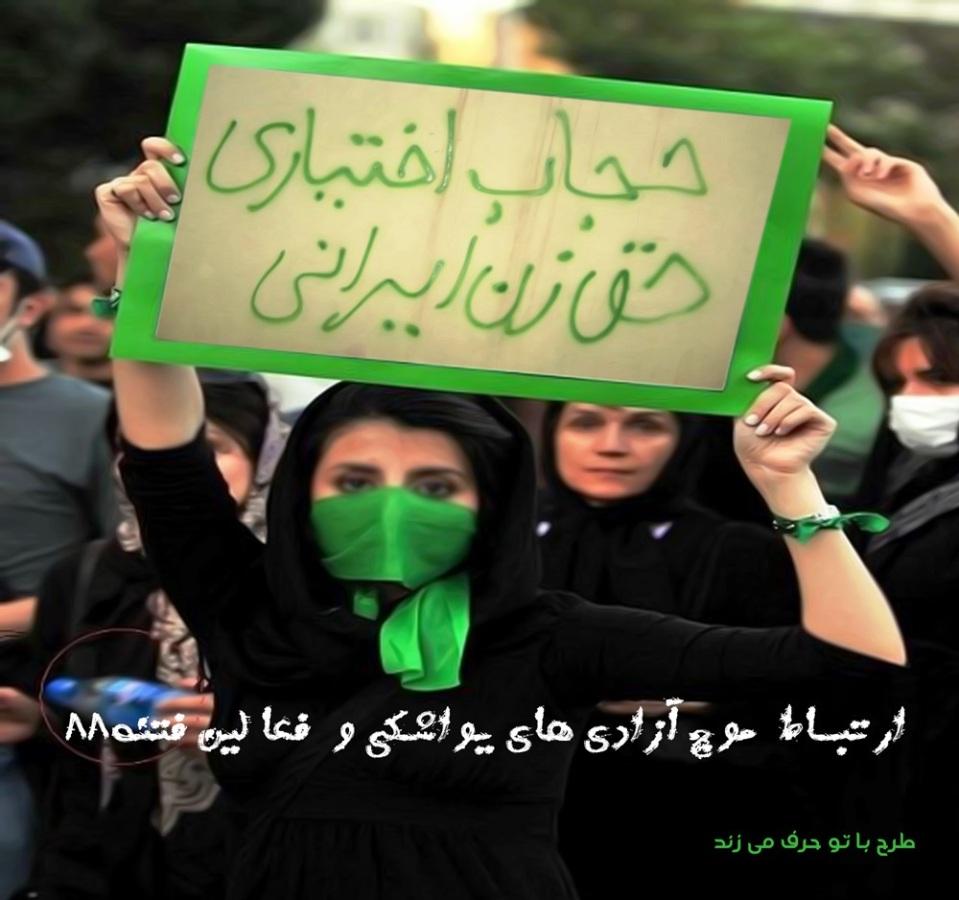 فتاة في إحدى مظاهرات الثورة الخضراء