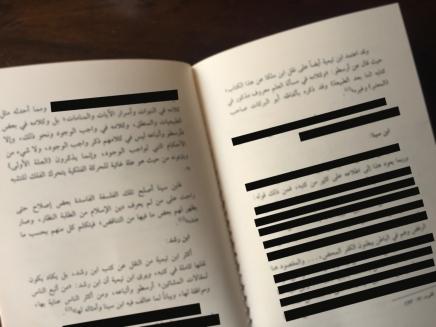 ممنوع القراءة: هل تقبل أن تقرر الدولة ما يجوز ولا يجوز لكقراءته؟