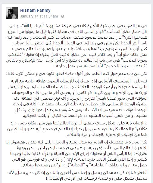 Hisham Fahmy