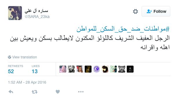 saudi women tweet 2