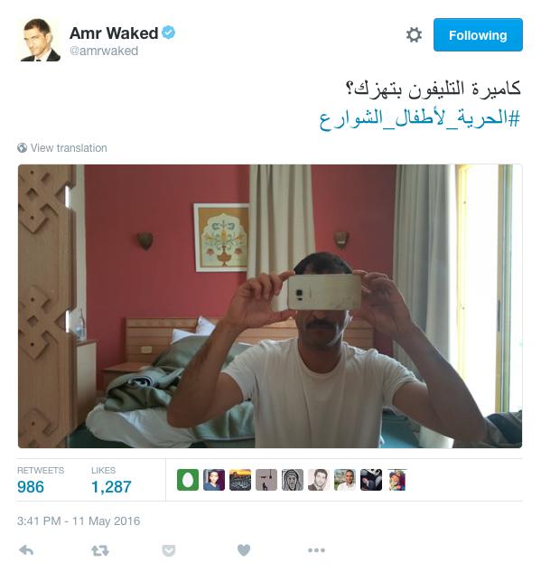 amr wakid