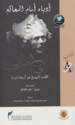 book literature