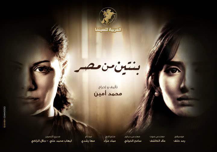 بنتين من مصر